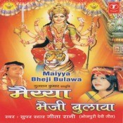 Maiya Bheji Bulawa Songs