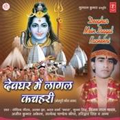 Devghar Mein Laagal Kachari Songs