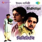 Bidhilipi Songs