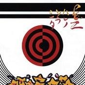 Hale No Sola Sita/La Yellow Samba (Maxi-Single) Songs