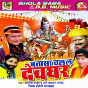 Chadhal Ba Sawanwa Song