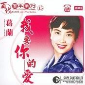 Pathe 100: The Series 15 Wo Yao Ni De Ai Songs