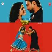upkar dudhache mp3 song