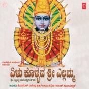 Elukollada Sri Yellamma Songs