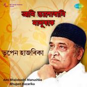 Bhupen Hazarika - Ami Bhalobashi Manushke Songs