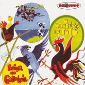 Coleção Disquinho 2002 - Briga No Galinheiro / O Macaquinho e o Totó Songs