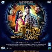 Alinagarer Golokdhadha Songs