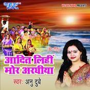 Aadit Lihi Morr Araghiyaa Songs