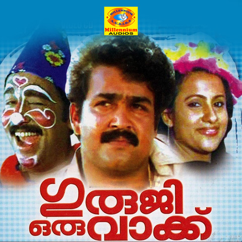 devadasi malayalam movie mp3 free download