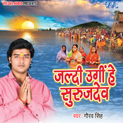 Jaldi Ugi Hey Suruj Dev Song