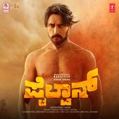 Pailwaan (Kannada) Arjun Janya Full Mp3 Song