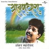 Shravan Dhara Songs