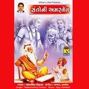 Vayak Aaya Re Gurudevna Song