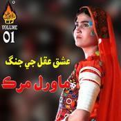 Ishaq Aqul Je Jang, Vol. 1