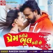 Prem Karine Bhul Kari Chhe Song