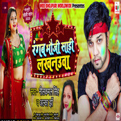 Rangab Bhouji Saadi Lucknowya Song