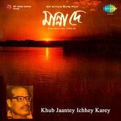 Khub Jaantey Ichhe Karey Songs