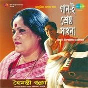 Gaan E Shreshtha - Sadhana Songs