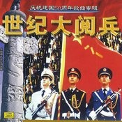 Chinese Honor Guards (Zhong Guo Yi Zhang Bing) Song