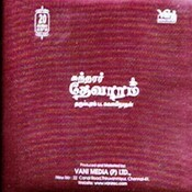 Devaram - Vol-1 To 20 (Sundarar) Songs