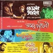 Ranger Saheb-amar Prithibi-agnisuddhi-bandini Kamala Songs