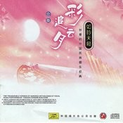 Clouds Chasing The Moon: Instrumental Ensemble (Cai Yun Zhui Yue: He Zou) Songs