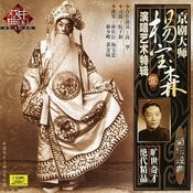 Seven-Star Lamp (Qi Xing Deng) Song