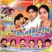 Bari Umariya Gajab Kamariya Song