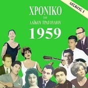 Chronicle Of Greek Popular Song 1959, Vol. 1 Songs