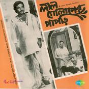 Lal Golaper Papri Songs