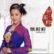 The Seal Of China: Chen LI LI Songs