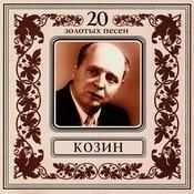 20 Gold Songs. Vadim Kozin Songs