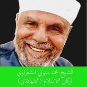 Arkan Al Islam - Al Shihada Songs