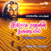 Enthan Jeba Velai Song