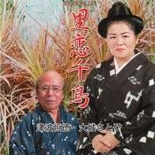 Satokui Chijuya Songs