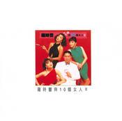 Lou Shi Feng & Ten Women Songs