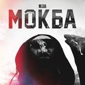 Мокба Songs