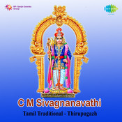 C M Sivagnanavathi Tamil Traditional Songs