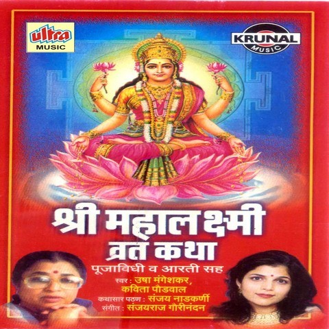 Mahalaxmi Katha In Marathi Pdf