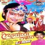 Aishwaryachya Lagnat-Dj Remix Songs