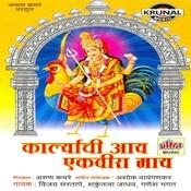 Karlyachi Aai Ekveera Mai Songs