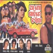 Aa Mo Gadire Basija Songs