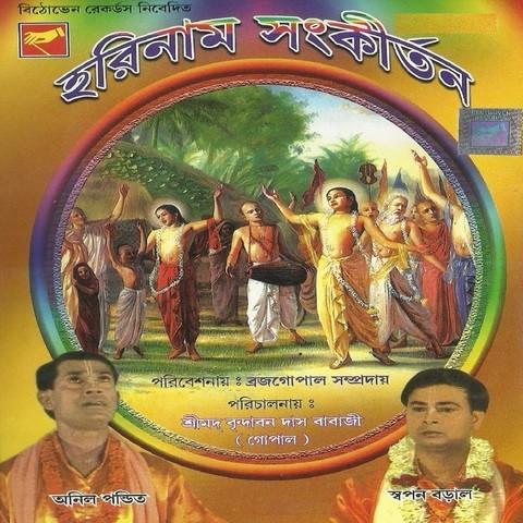 Hari naam sankirtan bengali mp3 free download
