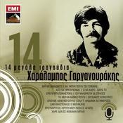 14 Megala Tragoudia - Haralabos Garganourakis Songs