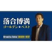 GOLDEN BEST HIROMITSU OCHIAI Songs