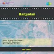 Kanyadan Marathi Drama Songs