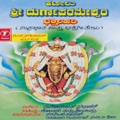 Kateelu Shri Durgaprameshwari Bhakt Songs