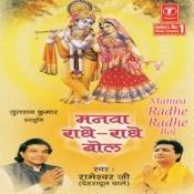 Manwa Radhe Radhe Bol Songs
