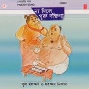 Na Dili Guru Dakhuna Songs