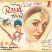 Prem No Jhaghdo Songs